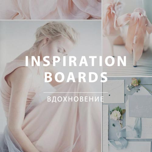 inspiration-boards