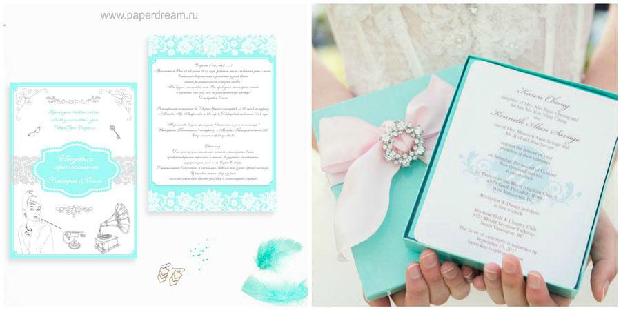 свадьба в стиле тиффани 13