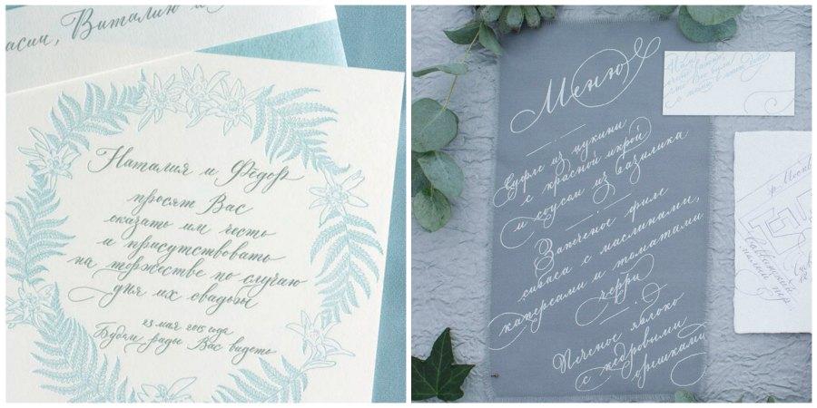 мастера свадебной каллиграфии 6