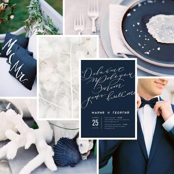 минимализм в свадебных приглашениях 2017 3
