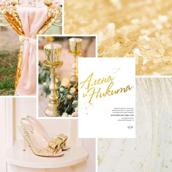 минимализм в свадебных приглашениях 2017 4