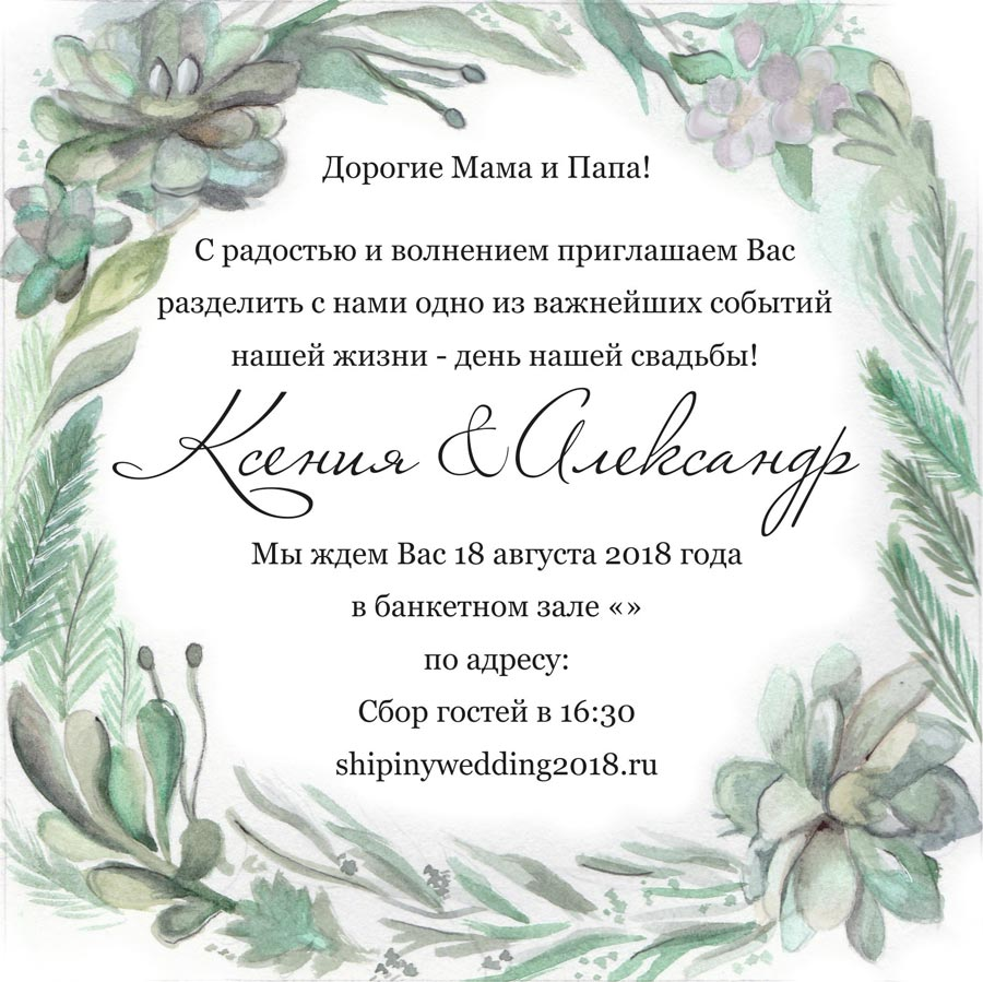 любопытные детали свадьбы дневник невесты 9