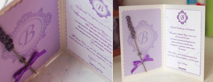 свадьба в стиле прованс дневник невесты 5