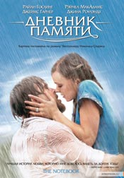 10 самых романтичных фильмов о любви 5