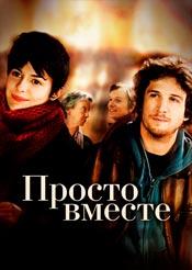 10 самых романтичных фильмов о любви 7