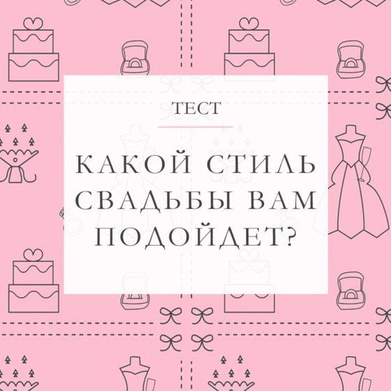 Тест: какой стиль свадьбы вам подойдет?