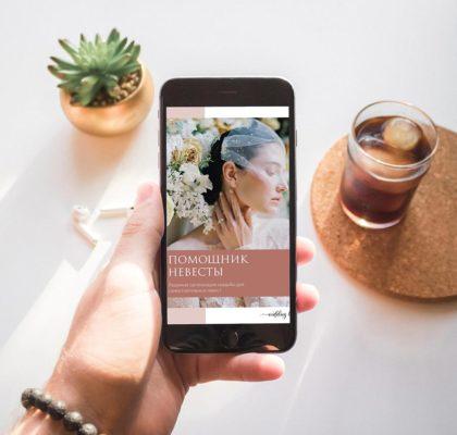Как готовиться со свадебным органайзером «Помощник Невесты»?