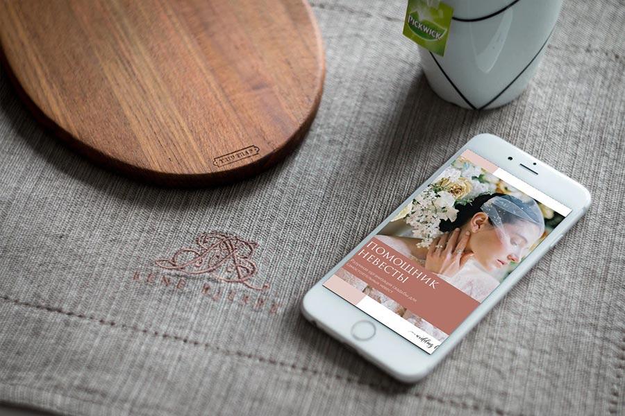 что прочитать о подготовке к свадьбе 2