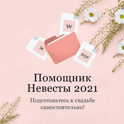 mobile-banner-2021.jpg