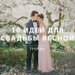 свадьба весной 10 свежих идей 21