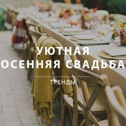 15 идей для уютной осенней свадьбы 18