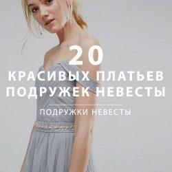 20 красивых платьев подружек невесты 21