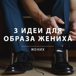 3 идеи для образа жениха 11