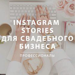 Instagram Stories для свадебного бизнеса 2