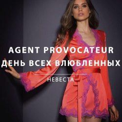 agent provocateur ко дню всех влюбленных 6