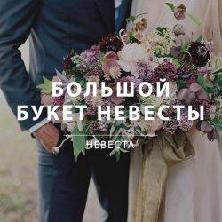 большой букет невесты 1