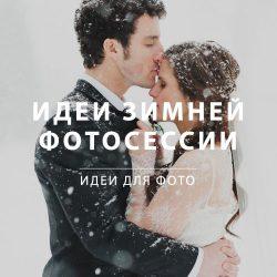 идеи зимней фотосессии 7