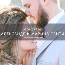 интервью с фотографами александром и мариной санти 9