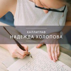 Интервью с каллиграфом Надеждой Холоповой 7