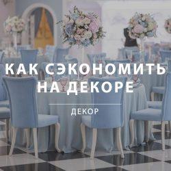 свадебный декор как на нем сэкономить 10