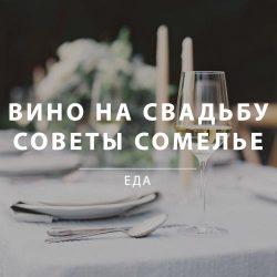 Как выбрать вино на свадьбу - советы сомелье 5