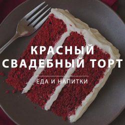 красный свадебный торт 3