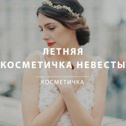 летняя косметичка невесты 24