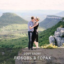 любовь в горах 10