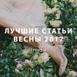 лучшие статьи весны 2017 1