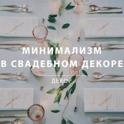 минимализм в свадебном декоре 2017 14