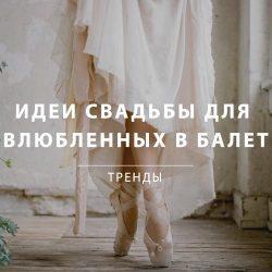 нежная свадьба для влюбленных в балет 19