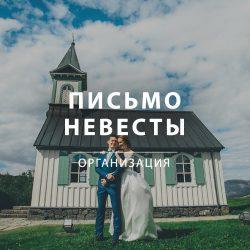 письмо невесты 8
