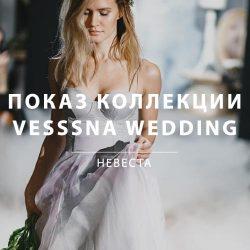 показ коллекции vesssna wedding 1