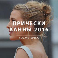 прическа невесты 2016 идеи из каннов 13