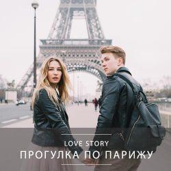 прогулка по парижу 8