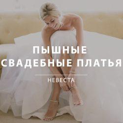 пышные свадебные платья 6