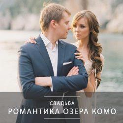 романтика озера комо 21