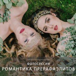 фотосессия романтика прерафаэлитов 7