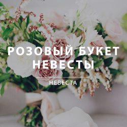 розовый букет невесты 6