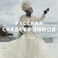 русская свадьба зимой 6