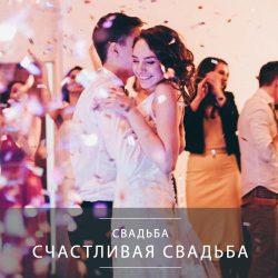 счастливая свадьба лили и кирилла 35