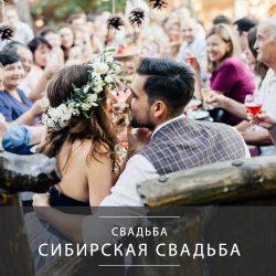 сибирская свадьба 17