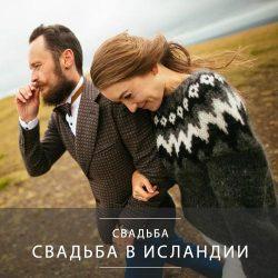 свадьба кирилла и ульяны в исландии 1