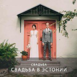 свадьба в эстонии 1