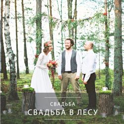 свадьба в лесу 8
