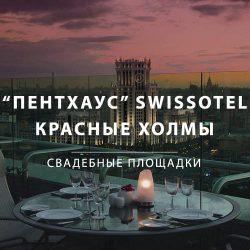 """свадьба в """"пентхаусе"""" swissotel красные холмы 8"""