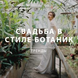 свадьба в стиле ботаник 31