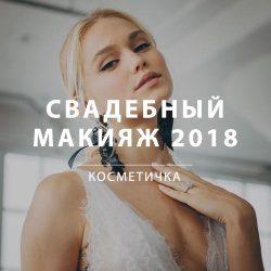 свадебный макияж 2018 12