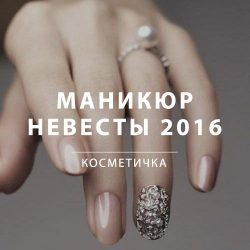 свадебный маникюр 2016 7