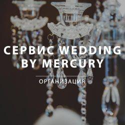 свадебный сервис wedding by mercury 12